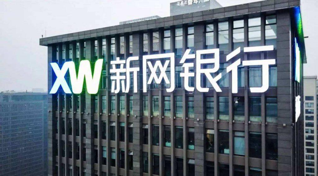 新网银行获国家高新技术企业认定  系国内第二家获批的银行