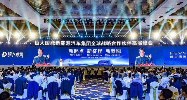 恒大汽车全球战略合作伙伴峰会召开 首款新能源汽车6月投产
