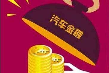 汽车金融套路深:涉嫌变相砍头息 违约费率达38%