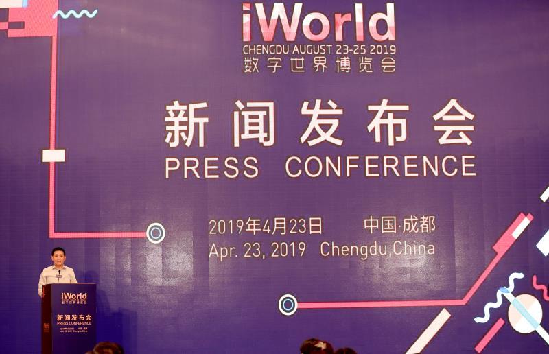 赋能融合创新 壮大数字经济丨2019iWorld数字世界博览会新闻发布会在成都召开