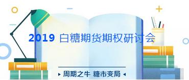 活动预告丨2019白糖期货期权研讨会
