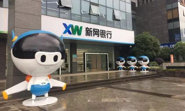 """新网银行""""创客贷""""全面升级 将陆续登陆四川各区市县"""