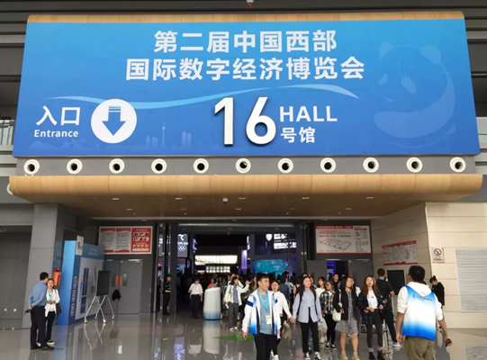 第二届中国西部数博会开幕,航天云网邀您共襄盛举