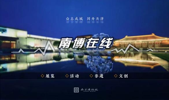 快讯丨川投信产集团助力南京博物院开通网上展览