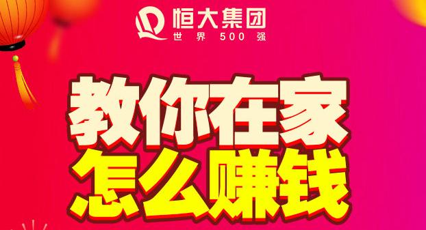 """恒大""""网上购房""""优惠加码:全国在售楼盘可享75折"""