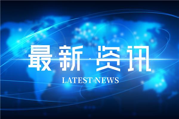 快讯丨赣州稀交所开业 系国内唯一一家稀有金属交易所